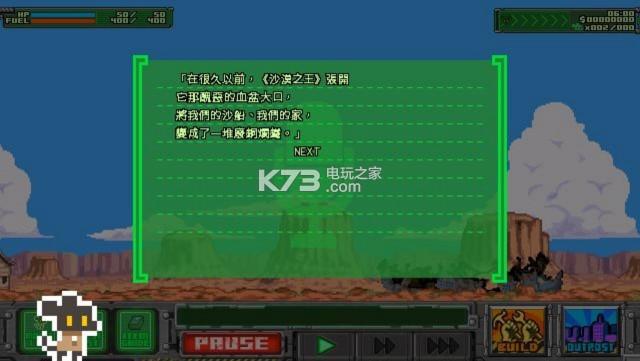 沙漠老鼠团改 中文免安装版下载 截图