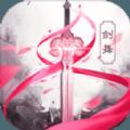 剑舞长生下载v1.0