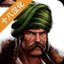 奥斯曼帝国的战争汉化版下载v3.0.1