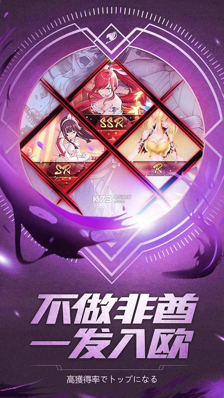 妖精的尾巴最强公会 v2.2.0.19 果盘版下载 截图
