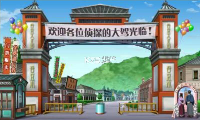 名侦探柯南幻影狂诗曲 汉化版下载 截图