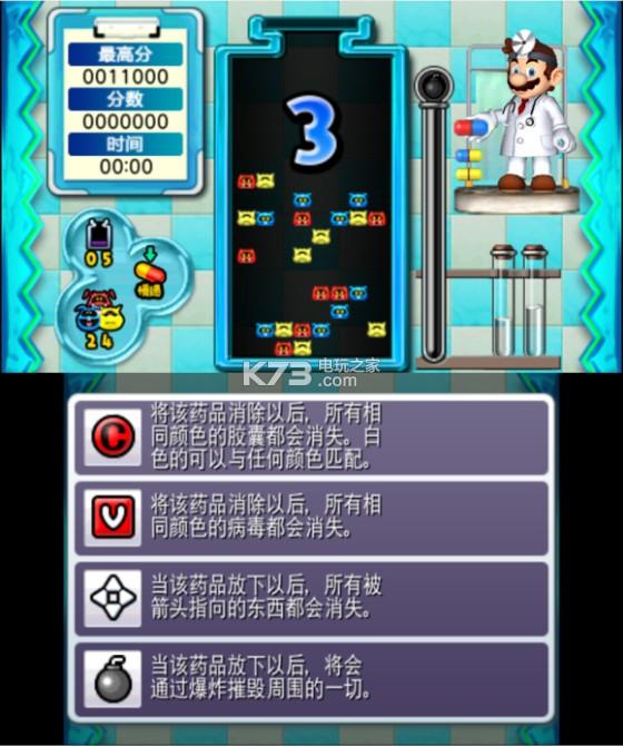 马里奥医生 完美汉化版下载【3ds+cia】 截图