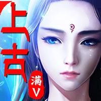 上古之神ios满v变态版下载v1.02.00