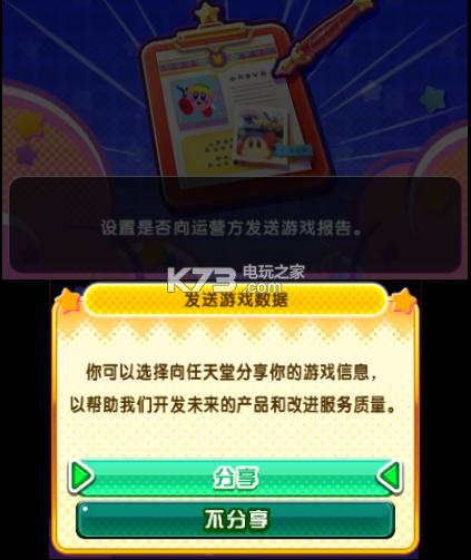 卡比皇家大乱斗 汉化版下载 截图