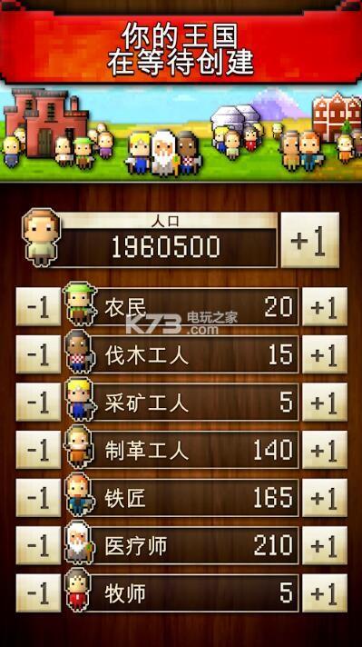 文明创世者 v2.5 游戏下载 截图