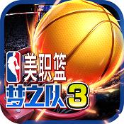 美职篮梦之队3官网下载v0.3.0