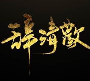 辞清欢破解版下载v1.0