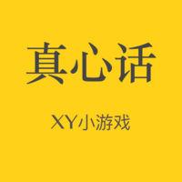 真心话小游戏下载v1.0