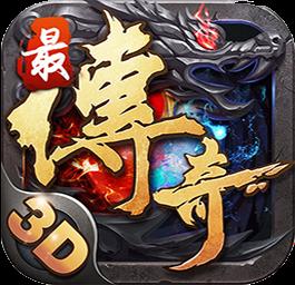 最传奇手游 v0.9.9.1 官网下载