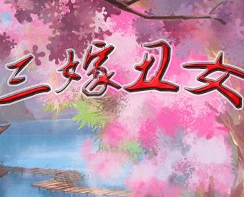 三嫁丑女破解版下载v1.0