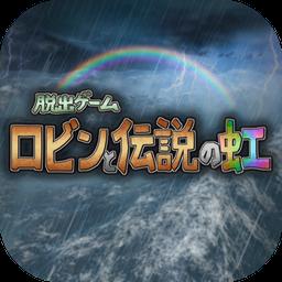 逃脱游戏罗宾与彩虹传说中文版下载v1.0.1