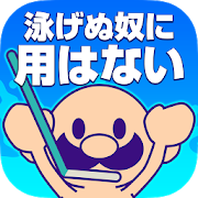 不会游泳的人手游下载v1.0.4