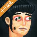 梦游者汉化版下载v1.0