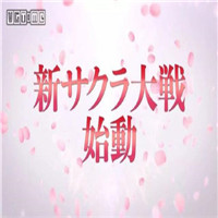 新樱花大战手游下载v1.0