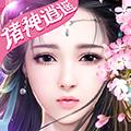 诸神逍遥手游充值3.9折下载v1.0.9.0