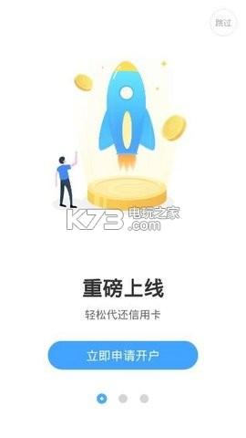 新浪卡贷 v1.0 app下载 截图