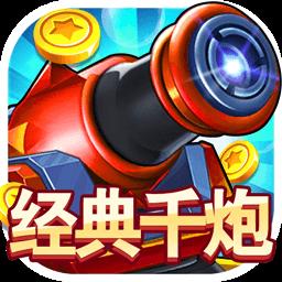 经典千炮捕鱼安卓破解版下载v2.4.4