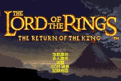 指环王王者归来最终汉化版下载