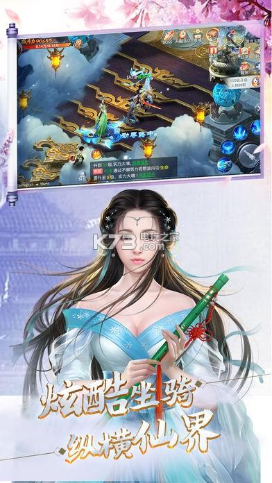 仙侠ol修仙诀 v1.1 手游下载 截图