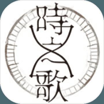 时之歌 v0.3.6 中文版下载