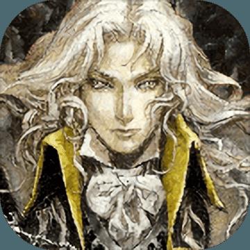 恶魔城灵魂魔典游戏下载v1.0