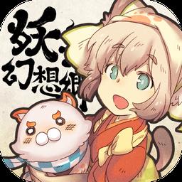 妖妖幻想乡中文版下载v1.0.1