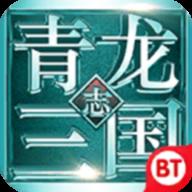 青龙三国志BT满v版下载v1.0