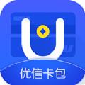 优信卡包app下载v1.0.0