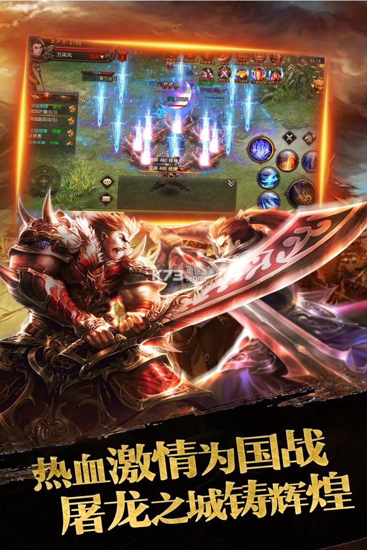 屠龙之城 v1.7.2 下载 截图