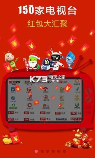 电视红包 v5.4.5 app下载 截图