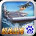 战舰帝国ios版下载v3.2.49