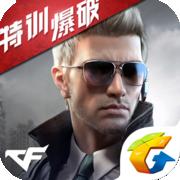 cf手游5月开火趴2018下载v1.0.30.220