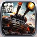 坦克天下破解版下载v2.0.34