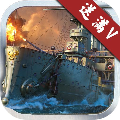 皇牌战舰OL五一返利版下载v1.0.5