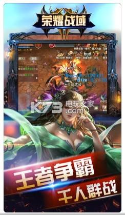 荣耀战域 v1.0 下载 截图