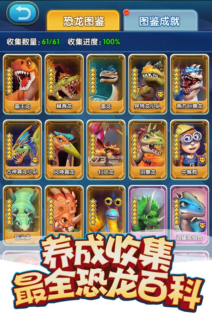 我的恐龙 v1.0.3 九游版下载 截图
