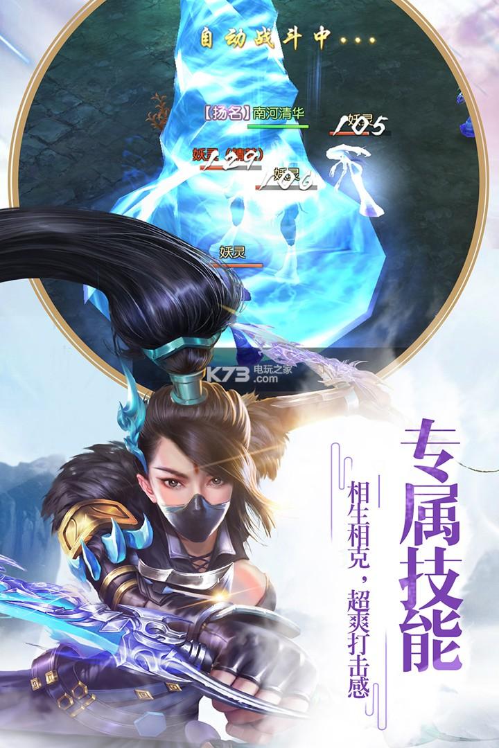 仙剑至尊 v2.12.0 手游下载 截图