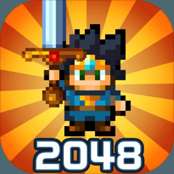 勇者出现了2048 v1.0.1 下载