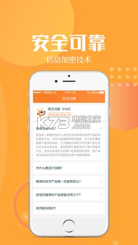 安信花 v1.0 app下载 截图