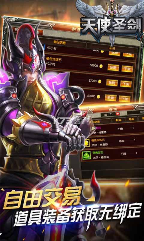 天使圣剑 v1.0 手游下载 截图