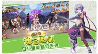 妖在三国 v1.0.0 游戏下载 截图