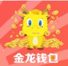 金龙钱包app下载v1.0