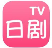日剧TV v1.0 官方下载