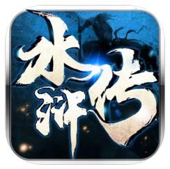 水浒传3D手游下载