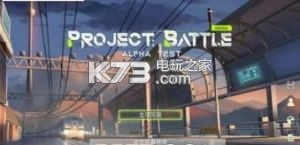 Project Battle v0.100.29 正式版下载 截图