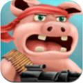 战争中的猪中文版下载