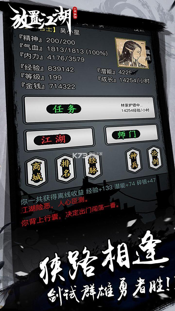 放置江湖 v1.9 ios正版下载 截图
