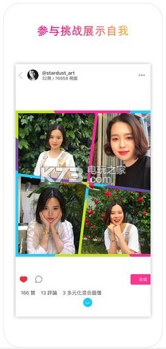 picsart美易照片编辑 下载v9.36