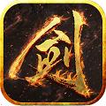 剑道手游折扣版下载v1.1.0