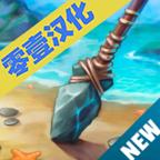 侏罗纪生存岛2破解版内购v1.4.21